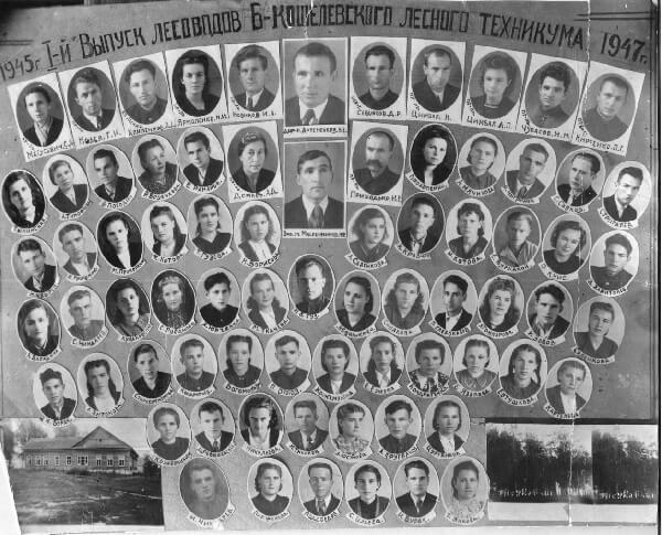 Первый выпуск лесоводов Буда-Кошелёвского лесного техникума 1947 г.