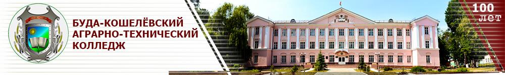 Буда-Кошелёвский аграрно-технический колледж